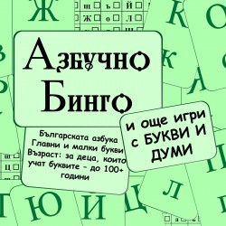 Alphabet Bingo in Bulgarian