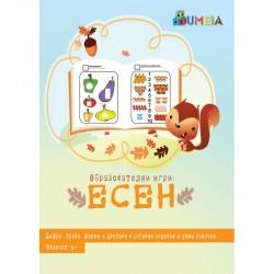 Книжка с образователни игри - Есен