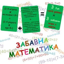ЗАБАВНА МАТЕМАТИКА - 3 игри...